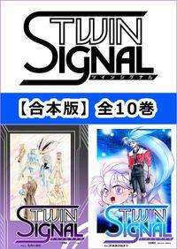 小説ツインシグナル全10巻合本セット