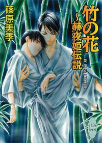 竹の花~赫夜姫伝説 英国妖異譚10