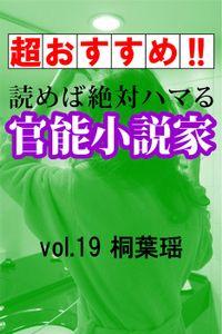【超おすすめ!!】読めば絶対ハマる官能小説家vol.19桐葉瑶