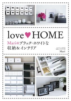 love HOME Mariのブラック・ホワイトな収納&インテリア-電子書籍