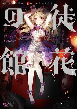 徒花の館 キリング・ゲーム-電子書籍