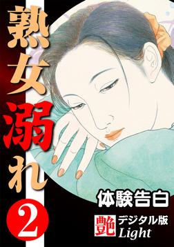 【体験告白】熟女溺れ02 『艶』デジタル版Light-電子書籍