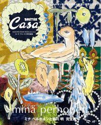 Casa BRUTUS特別編集 ミナ ペルホネンと皆川 明 完全版