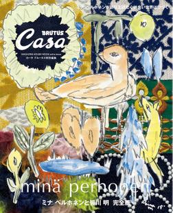 Casa BRUTUS特別編集 ミナ ペルホネンと皆川 明 完全版-電子書籍
