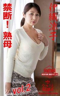 【ながえSTYLE 淫靡ストーリー写真集】 禁断! 熟母 伊織涼子 Vol.2