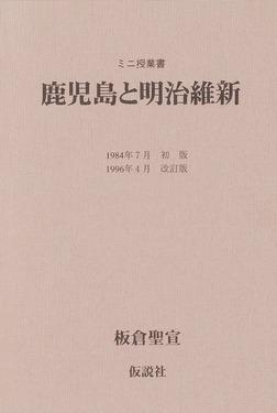 鹿児島と明治維新-電子書籍