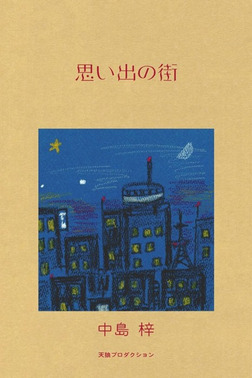 思い出の街-電子書籍
