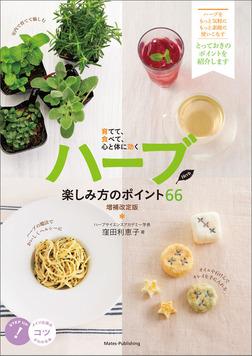 ハーブ 楽しみ方のポイント66 育てて、食べて、心と体に効く 増補改訂版-電子書籍