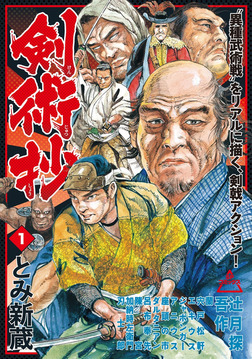 剣術抄-電子書籍
