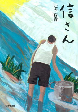 信さん(小学館文庫)-電子書籍