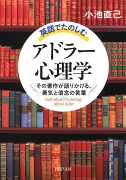 英語でたのしむ「アドラー心理学」 その著作が語りかける、勇気と信念の言葉-電子書籍
