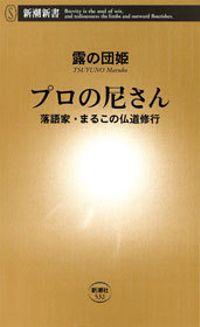 プロの尼さん―落語家・まるこの仏道修行― - 新書 露の団姫(新潮新書 ...