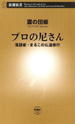 プロの尼さん―落語家・まるこの仏道修行―-電子書籍