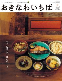 おきなわいちば Vol.40-電子書籍