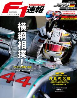 F1速報 2016 Rd12 ドイツGP 号-電子書籍