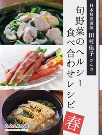 日本料理講師 田村佳子さんの旬野菜のヘルシー食べ合わせレシピ-春-