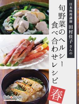 日本料理講師 田村佳子さんの旬野菜のヘルシー食べ合わせレシピ-春--電子書籍