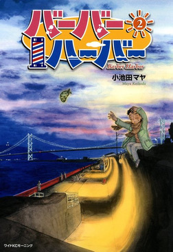 バーバーハーバー(2)-電子書籍