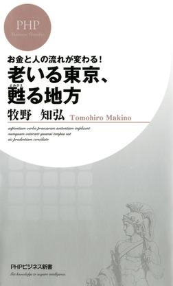 お金と人の流れが変わる! 老いる東京、甦る地方-電子書籍