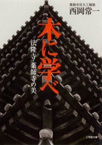 木に学べ 法隆寺・薬師寺の美(小学館文庫)