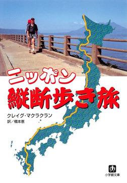 ニッポン縦断歩き旅(小学館文庫)-電子書籍