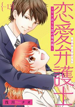 恋愛弁護士~ワケありな恋の事件簿~(話売り) #13-電子書籍