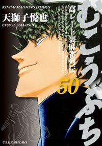 むこうぶち 高レート裏麻雀列伝(50)