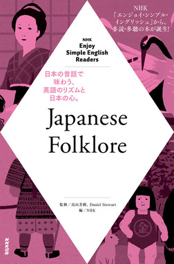 NHK Enjoy Simple English Readers Japanese Folklore-電子書籍