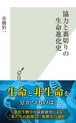 協力と裏切りの生命進化史-電子書籍
