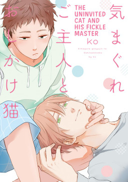 The Uninvited Cat and His Fickle Master (Yaoi Manga), Volume 1