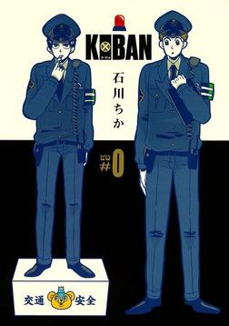 KOBAN #0-電子書籍