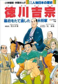 学習まんが 少年少女 人物日本の歴史 徳川吉宗