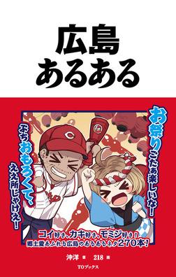 広島あるある-電子書籍
