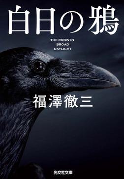 白日の鴉-電子書籍