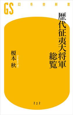 歴代征夷大将軍総覧-電子書籍