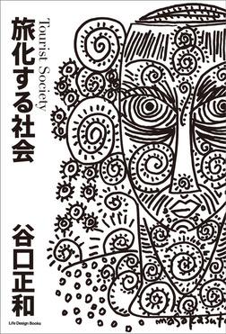 旅化する社会-電子書籍
