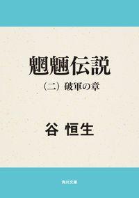 魍魎伝説(二) 破軍の章