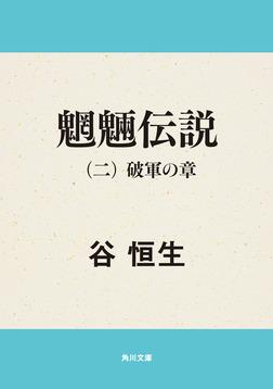 魍魎伝説(二) 破軍の章-電子書籍