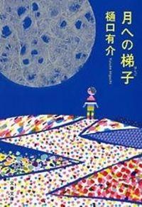 月への梯子(はしご)