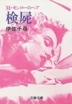 検屍 M・モンローのヘア-電子書籍