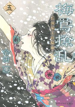 梅鴬撩乱(5)-電子書籍