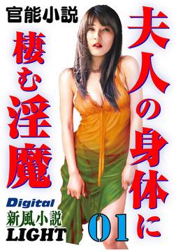 【官能小説】夫人の身体に棲む淫魔01-電子書籍