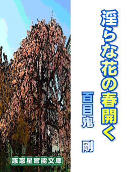 淫らな桜の花開く-電子書籍