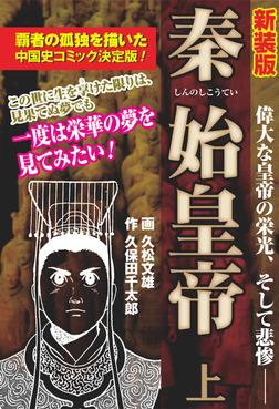 【新装版】秦始皇帝 上-電子書籍