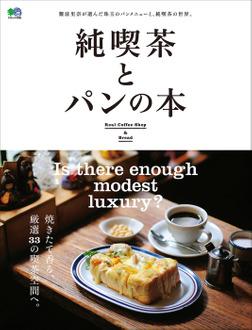 純喫茶とパンの本-電子書籍