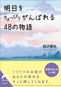 明日をちょっぴりがんばれる48の物語-電子書籍