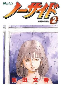 ノーサイド(2)-電子書籍
