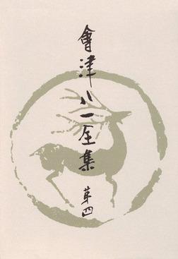 會津八一全集 第4巻 - 短歌 上-電子書籍