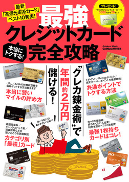 本当にトクする! 最強クレジットカード完全攻略-電子書籍