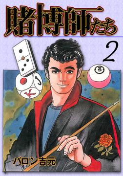 賭博師たち2-電子書籍